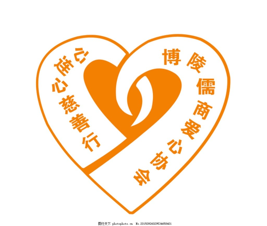爱心logo