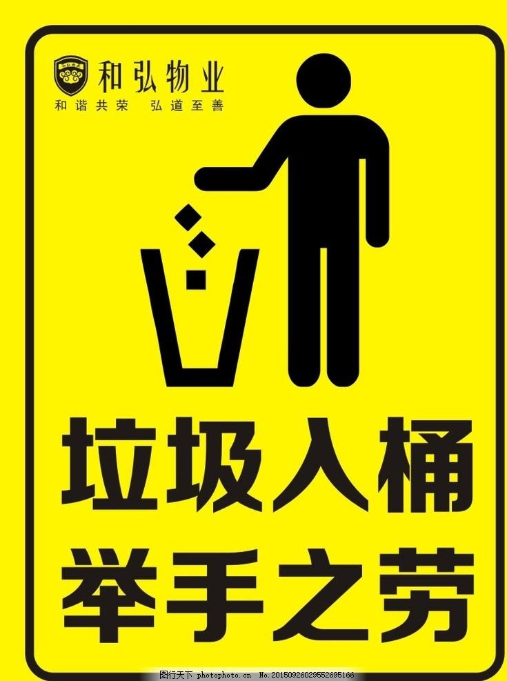 物业垃圾桶提示贴纸 物业 配套 服务 图标 环保 垃圾桶 文明 城市图片