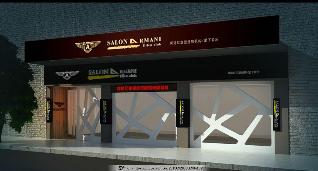 门头效果图 阿玛尼 美容会所 造型机构 美发 室外广告设计