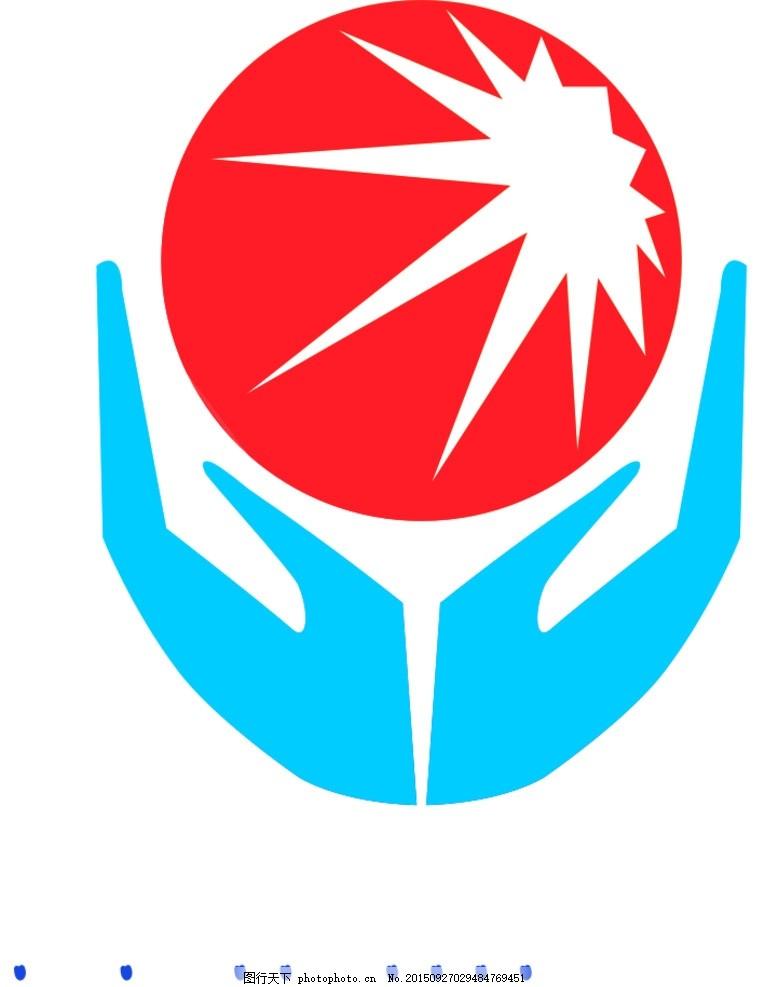 希望logo 平面设计 手托太阳