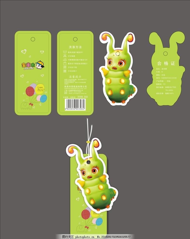 可爱卡通名片 服装名片 童装名片 饰品名片 绿色名片 玩具名片 时尚名