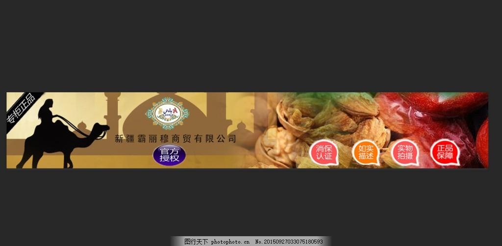 新疆干果店招牌 伊斯兰 西域 特产 淘宝店铺