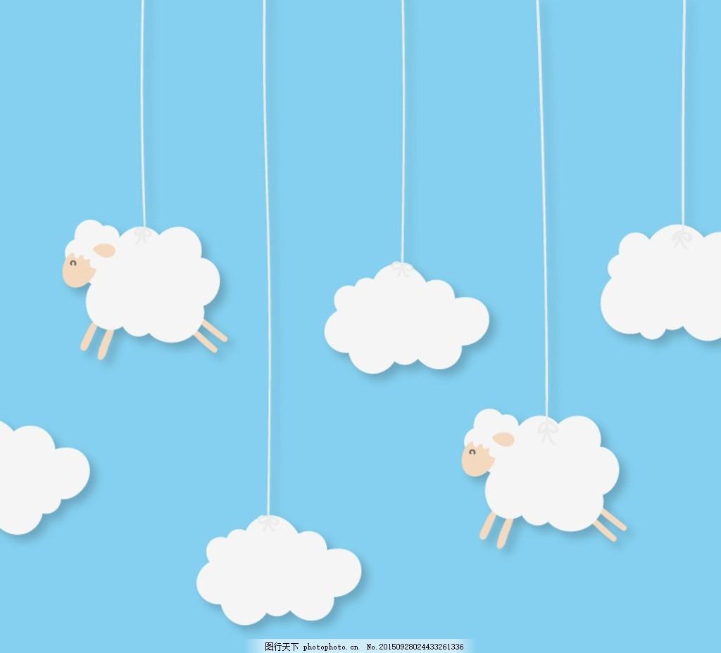 白色云朵和绵羊矢量素材 白云 动物 插画 背景 海报 画册 矢量动物