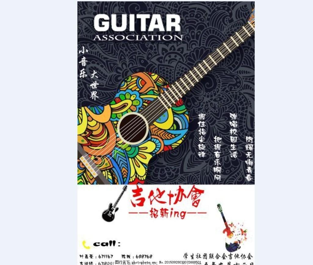 吉他协会招新海报