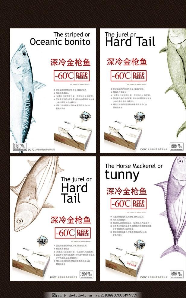 海鲜超市宣传海报