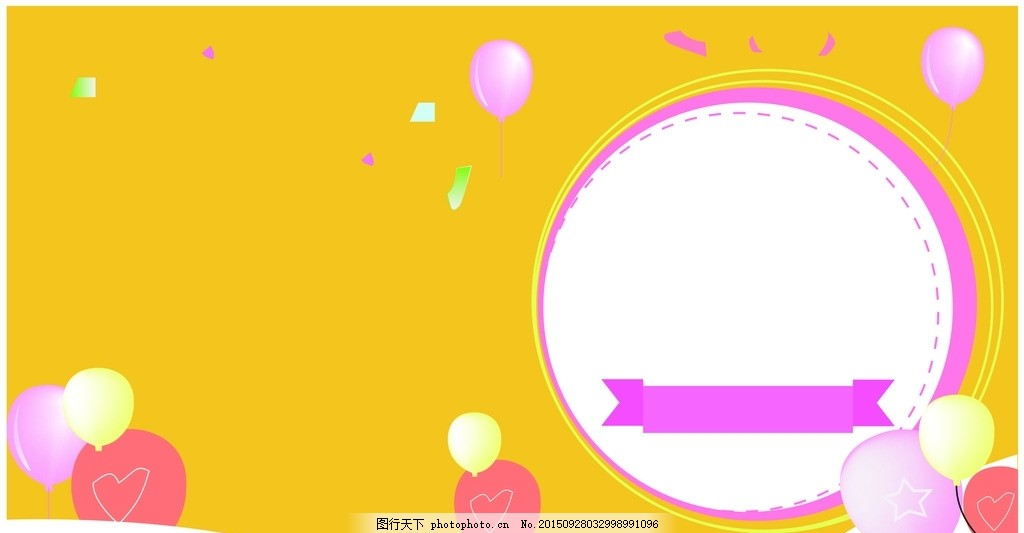 海报背景图 海报背景 海报设计 海报模板 糖果色海报 可爱甜美海报