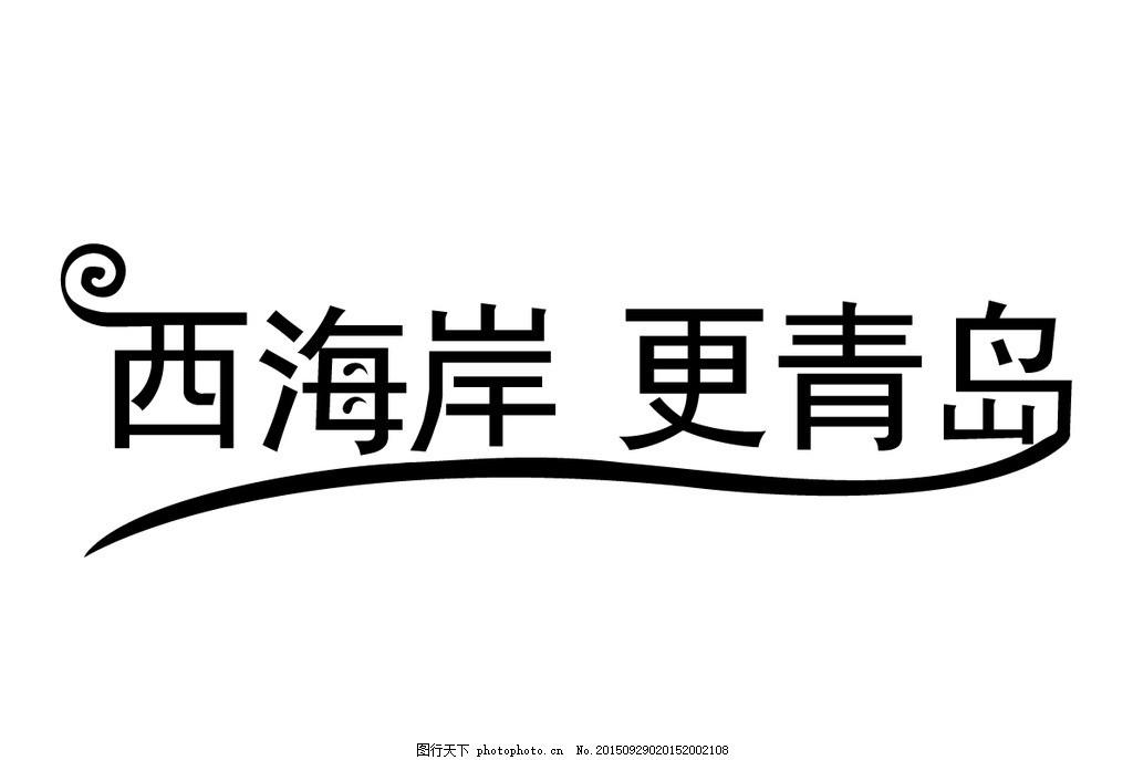 标志西海岸更青岛 字体设计 字体标志 字体标识 其他图标