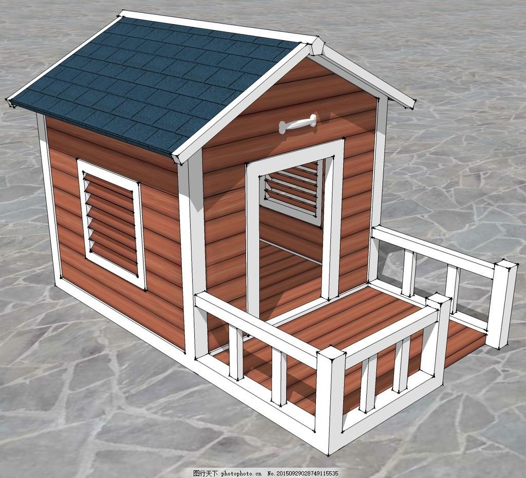 狗屋 宠物 房 塑木 木结构 建筑 景观 园林 户外 小品 设施