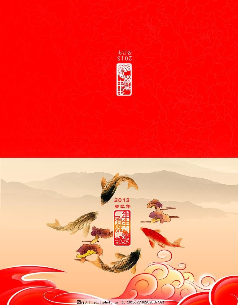中国风邀请卡 折页 锦鲤 金鱼 手绘 水墨 祥云 邀请函 印章