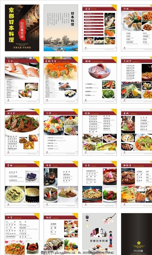 日本料理菜谱,菜谱v菜谱菜谱简介粉条饭店猪肉我的菜品我的团吃菜谱团长哪一集图片