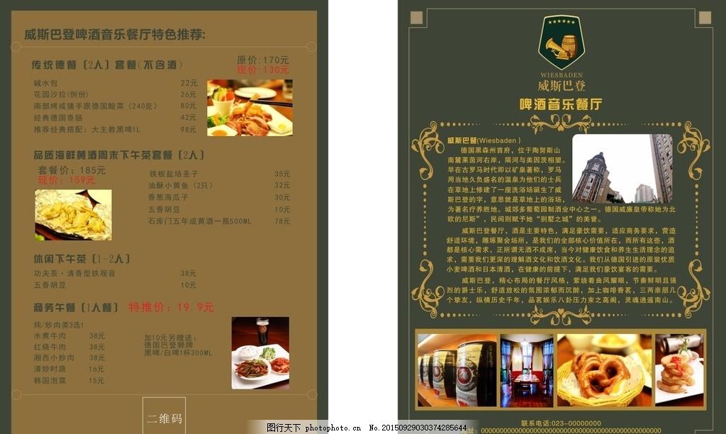 啤酒音乐餐厅 西餐厅菜单 餐厅菜单 西餐厅菜品 菜品图片 宣传单 设计图片