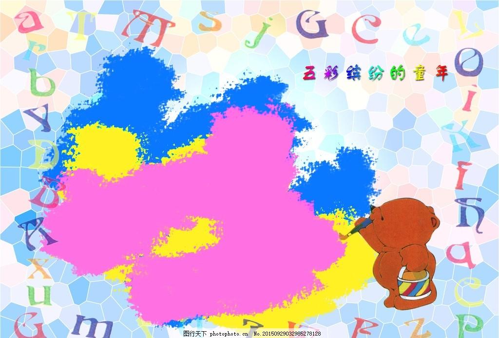 五彩缤纷的童年 颜色 背景 字母 涂鸦 堆砌 搭配 设计 psd分层素材