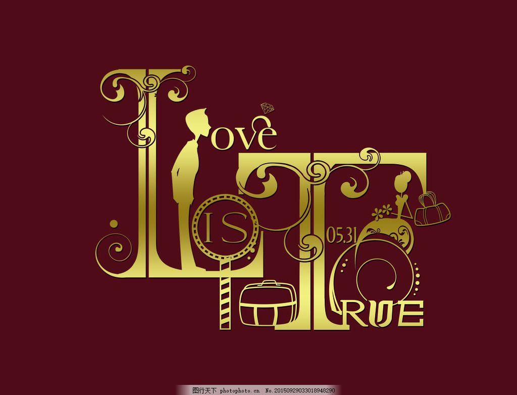 西式婚礼 签到背景模板 签到背景设计 婚礼背景设计 婚礼logo设计