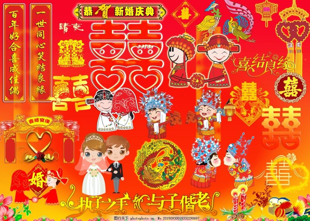 卡通 新娘 新郎 喜庆卡通图片 喜字 婚字 我们结婚了 中式欧式婚礼
