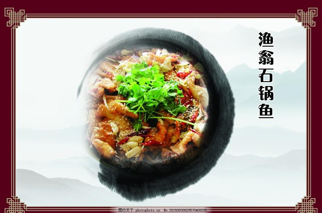 石锅鱼美食画,美食俘虏山中国风-图行天下图psp可可冬墨迹的在那兽广告虫草2图片