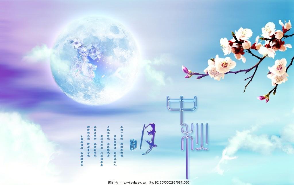中秋 海报 中国风 月亮 唯美 设计 广告设计 广告设计 100dpi psd