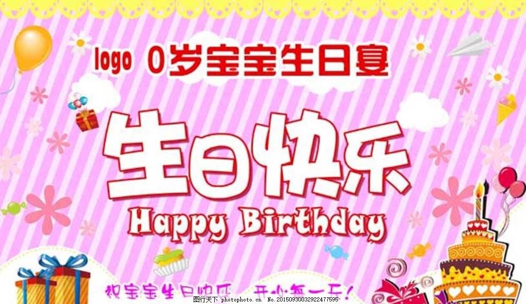 0岁宝宝生日宴 生日海报 生日素材 生日 生日快乐 生日快乐贺卡 生日