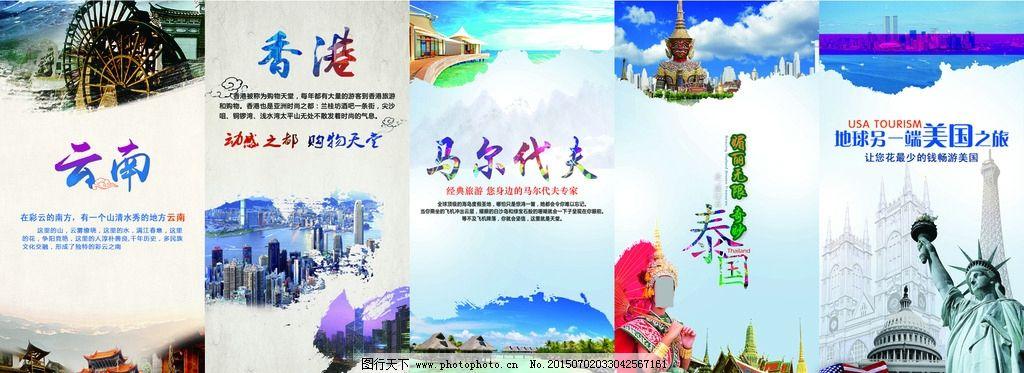 旅游海报 美国 云南 香港 马尔代夫 展板