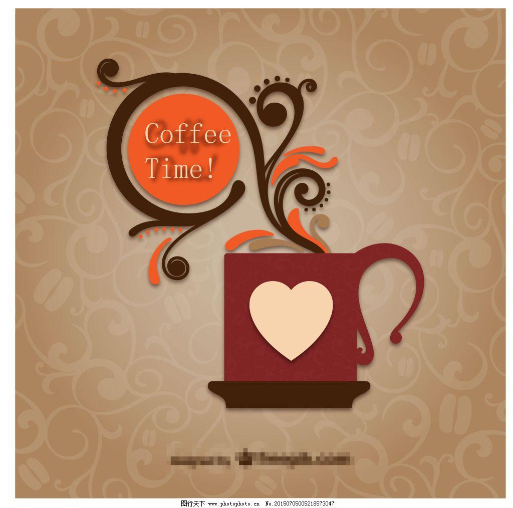 创意花纹咖啡杯免费下载,个性