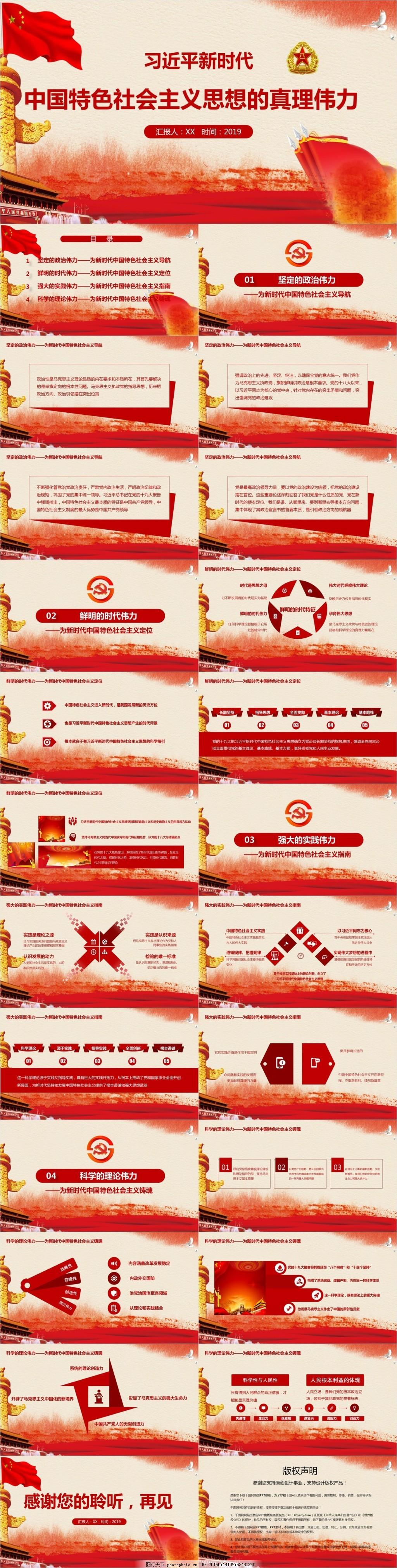 总书记中国特色社会主义思想PPT模板范本,ppt,党的十九大报告,导航,定位,指南,铸魂