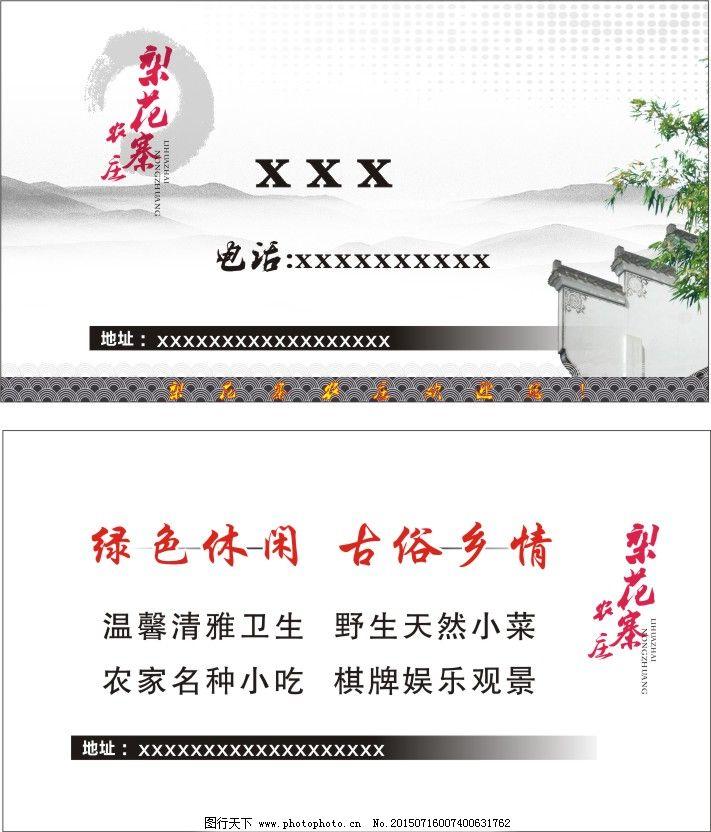 农家乐名片免费下载,水墨,中国风,名片|卡,广告设计名片