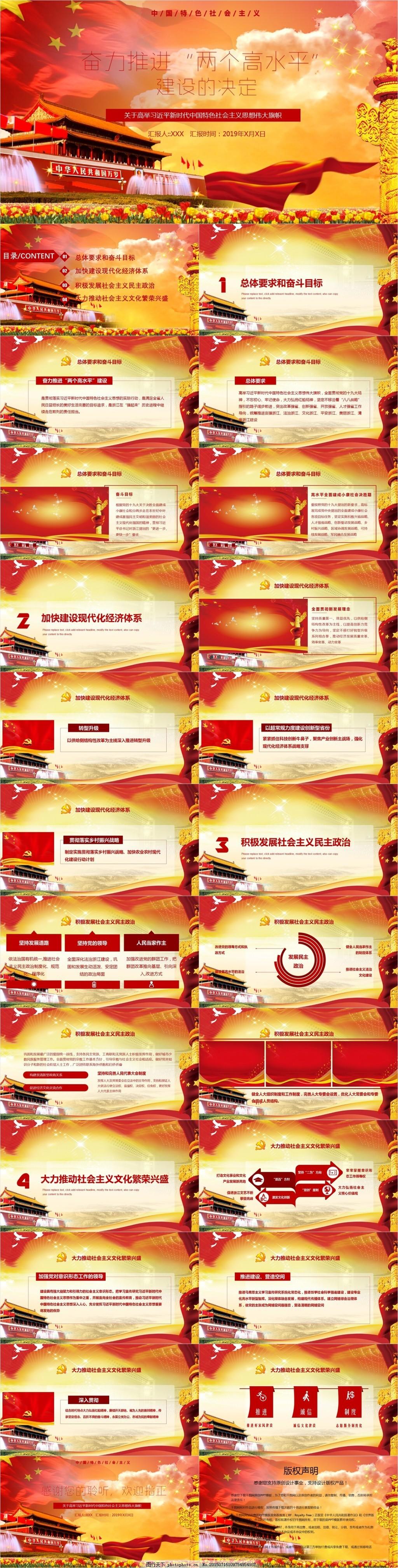 新时代中国特色社会主义思想PPT模板范本,ppt,两个高水平,社会主义民主政治,社会主义文化繁荣兴盛,伟大旗帜,现代化经济体系