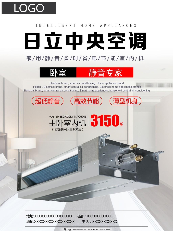 日立中央空调-主卧室内机,超低静音,促销海报,高效节能,静音专家,室内静音