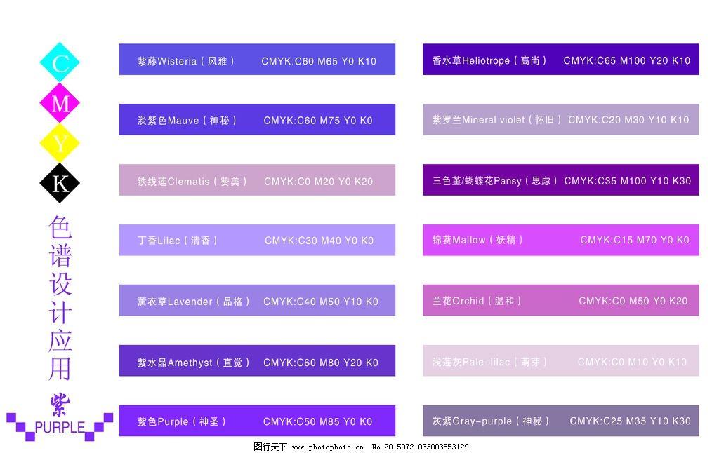 深紫色cmyk色值_CMYK色值表 紫色图片_其他_PSD分层-图行天下素材网