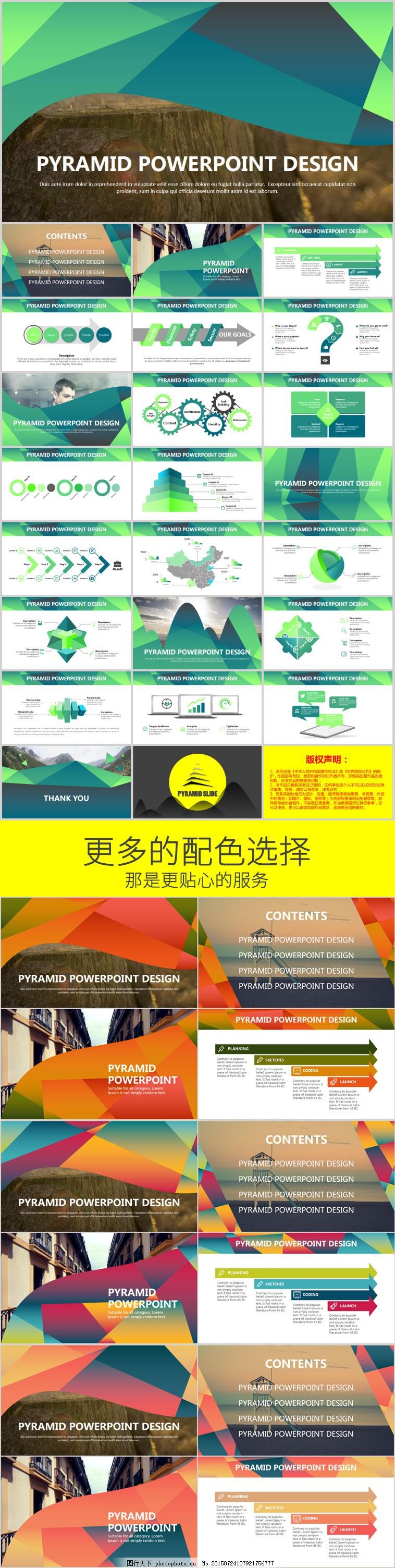 渐变色模块化大气商务实用PPT模板,金字塔PPT,中国风,设计,免费,图表,低多边形