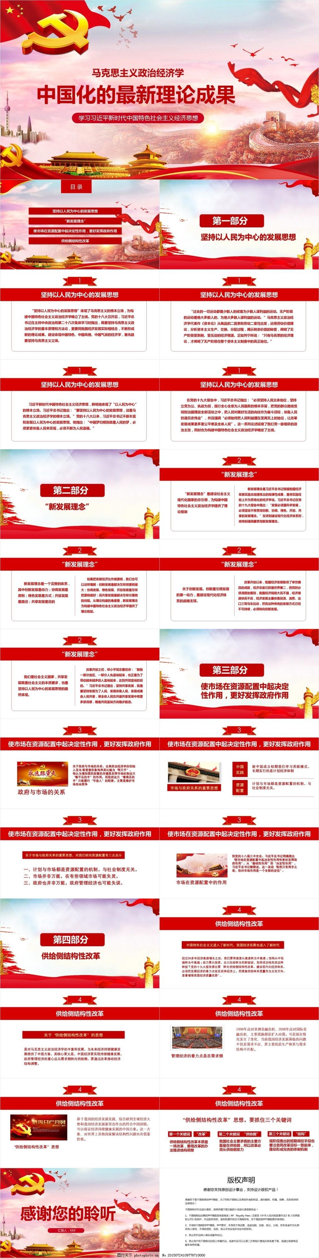 新时代中国特色社会主义思想PPT模板范本,ppt,共享发展,经济思想,马克思主义政治经济学,习近平,学习