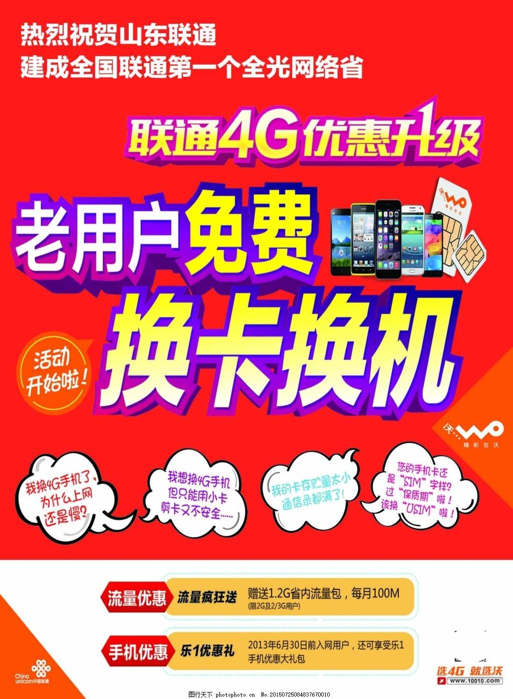 中国联通,狂欢节,手机节,4G,苹果,三星,psd