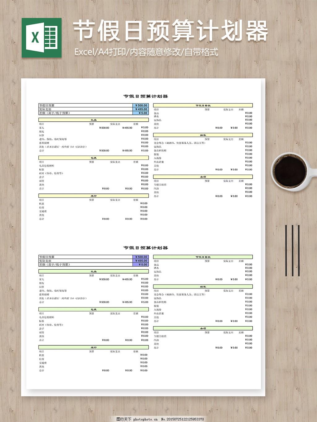 个人简易节假日预算计划跟进表格,表格模板,表格设计,财务报表,财务表格,财务预算表,费用报表