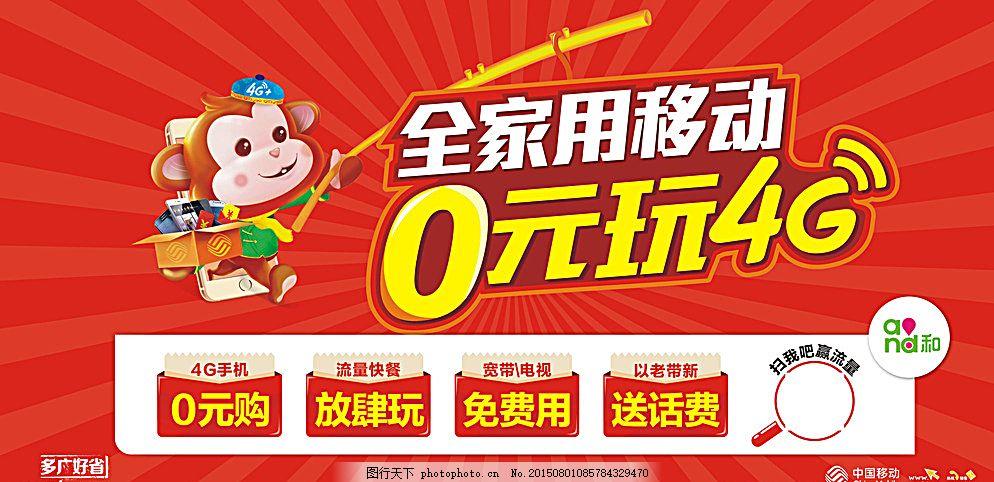 全家用移动海报,0元,玩4G,卡通猴,红色,移动素材,设计