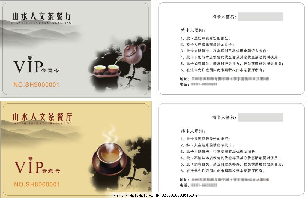 山水人文茶餐厅最终稿转曲,水墨,中国风,会员卡,cdr,白色,CDR