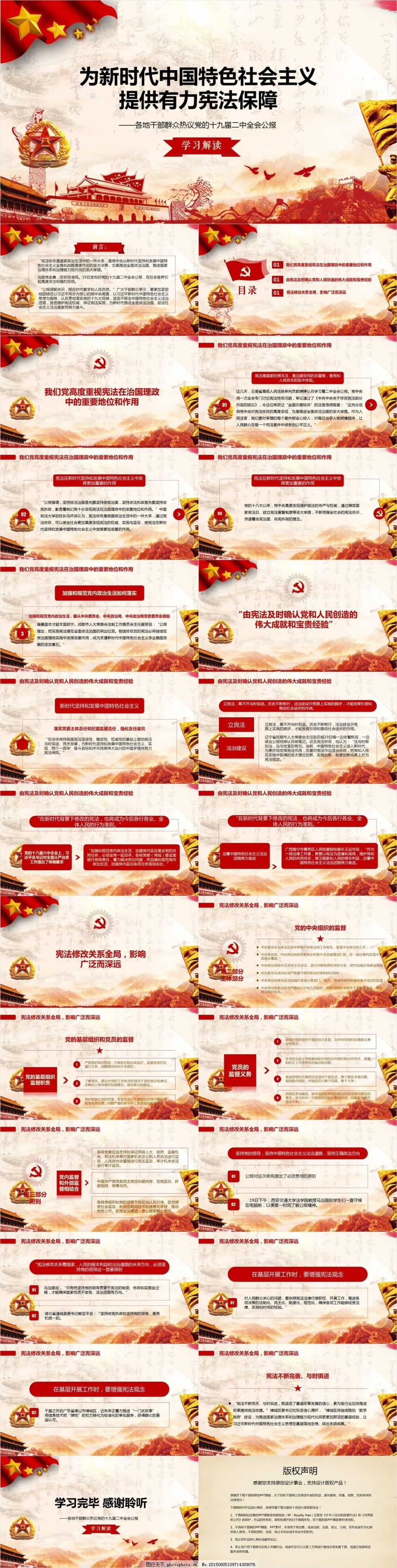 新时代中国特色社会主义保障PPT模板范本,ppt,党的十九届二中全会公报,国家政治,宪法修改