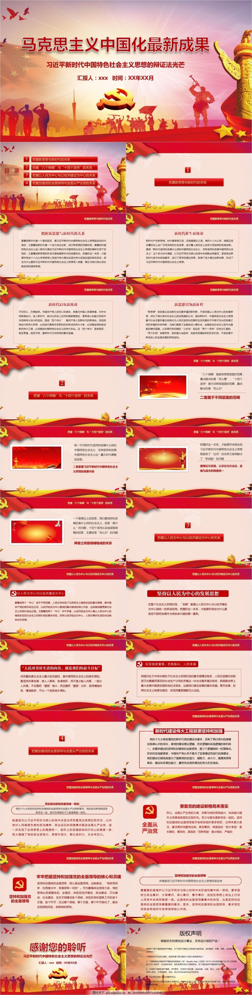 新时代中国特色社会主义思想PPT模板范本,ppt,八个明确,从严治党,马克思主义中国化,十四个坚持,指导思想