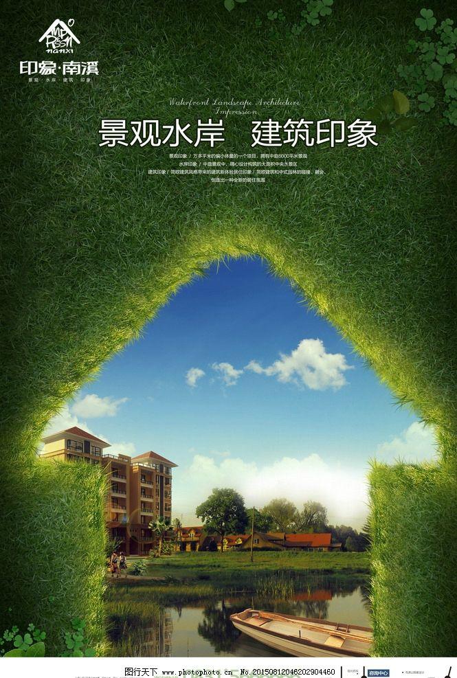綠色環保房地產 船 房地產海報 房地產宣傳 房地產展板 房地產展畫