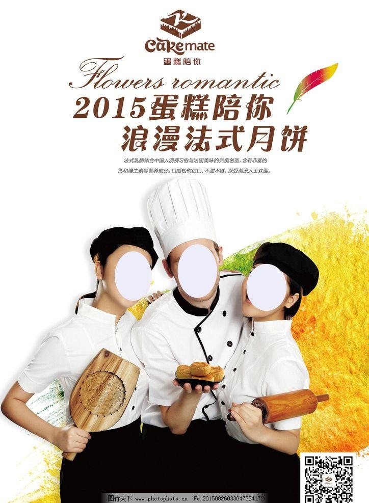 蛋糕陪你 中秋 月饼 法式月饼 源文件 西饼 八月十五