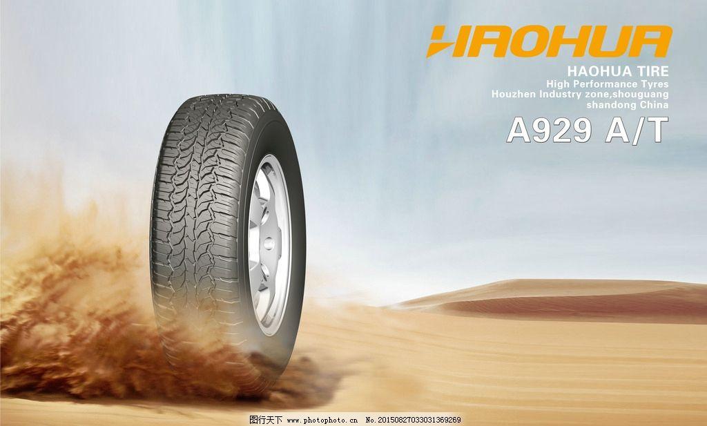 轮胎海报 耐磨 性能好 抗阻力 环保