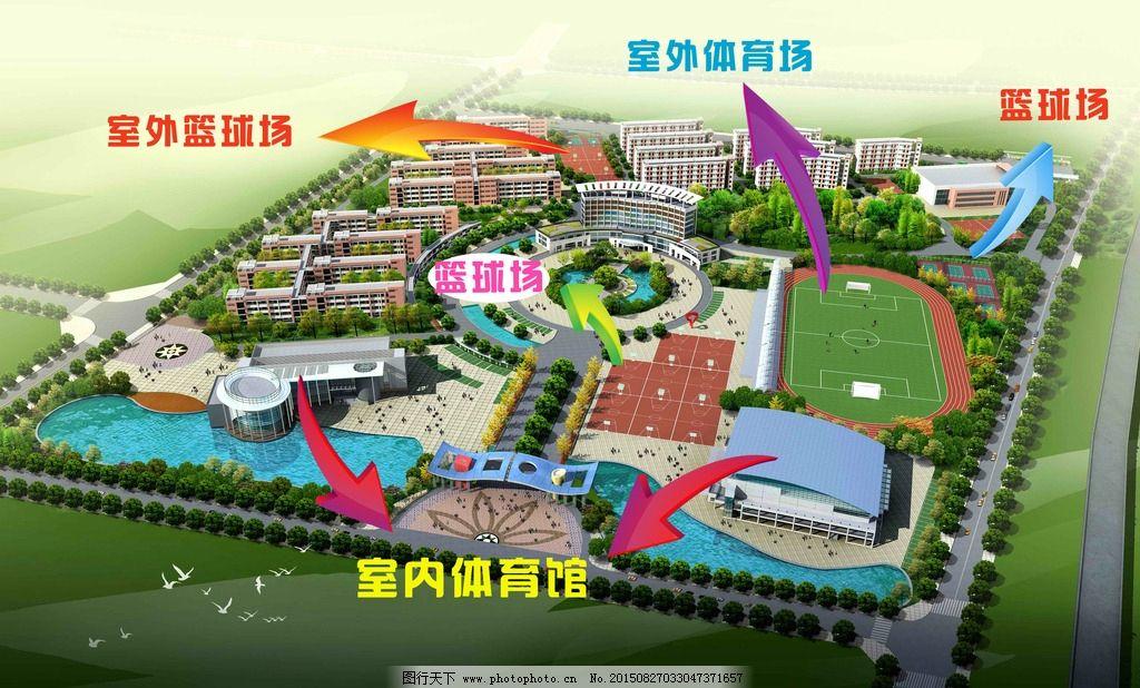 新小区场景效果图 运动 场地 体育运动